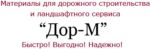 "Компания ""Дор-М"""