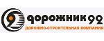 ООО «Дорожник-92»