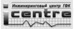 Инжиниринговый центр ГФК