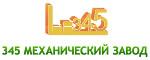 ОАО «345 механический завод»