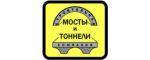 ООО «Мосты и тоннели»