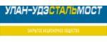"""ЗАО """"Улан-Удэстальмост"""""""