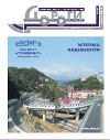 Журнал ДОРОГИ Инновации в строительстве